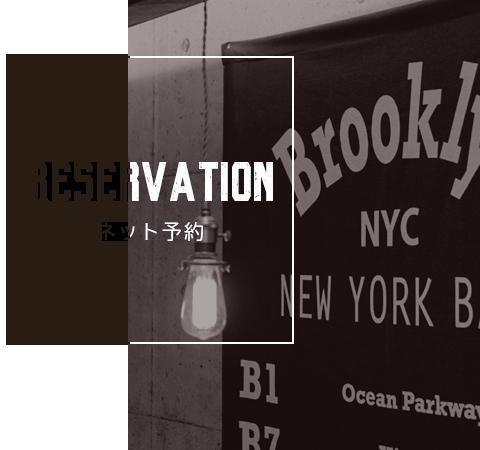 reservation_half_banner